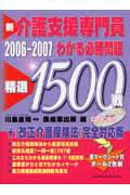 新介護支援専門員わかる必勝問題精選1500戦(2006-2007) [ 川島圭司 ]
