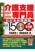 介護支援専門員わかる必勝問題精選1500戦(2007-2008) [ 川島圭司 ]