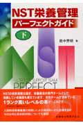 【送料無料】NST栄養管理パーフェクトガイド(下)