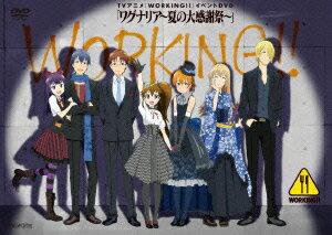 TVアニメ『WORKING!!』イベントDVD「ワグナリア〜夏の大感謝祭〜」画像