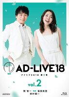 「AD-LIVE2018」第2巻(関智一×福圓美里×鈴村健一)【Blu-ray】