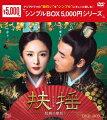 扶揺(フーヤオ)〜伝説の皇后〜 DVD-BOX2