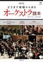 ピリオド楽器から迫る オーケストラ読本 (ONTOMO MOOK) [ 音楽の友 ]