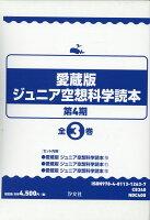 愛蔵版ジュニア空想科学読本第4期(全3巻セット)