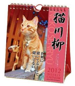 【送料無料】猫川柳 カレンダー 2012