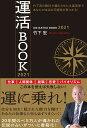 運活BOOK 2021 [ 竹下 宏 ]
