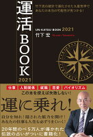 運活BOOK 2021