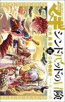 マギシンドバッドの冒険(10) (裏少年サンデーコミックス) [ 大寺義史 ]