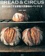 粉からおこす 自家製天然酵母のパンづくり ブレッド&サーカス [ 寺本 五郎 ]