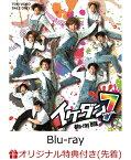 【楽天ブックス限定先着特典】イケダン7 Blu-ray BOX【Blu-ray】(撮りおろしフォトカード7種+オリジナルトートバック)