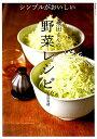 シンプルがおいしい飛田さんの野菜レシピ