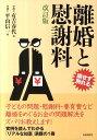 【送料無料】離婚と慰謝料改訂版