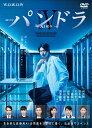 連続ドラマW パンドラIV AI戦争 DVD-BOX [ 向井理 ]