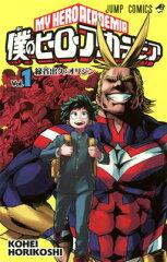 僕が最高のヒーローになるまでの物語|僕のヒーローアカデミア考察|ジャンプコミックス1巻