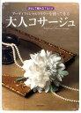 【送料無料】ア-ティフィシャルフラワ-を使って作る大人コサ-ジュ