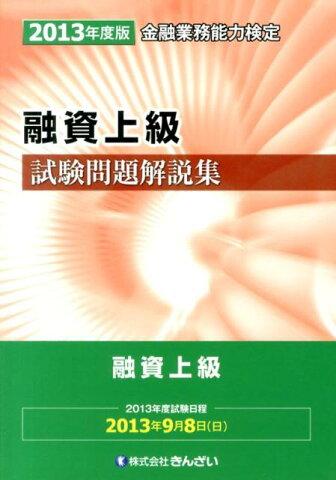 融資上級試験問題解説集(2013年度版) 金融業務能力検定 [ きんざい ]