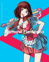サムライフラメンコ 4 【完全生産限定版】【Blu-ray】
