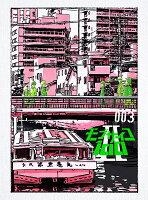 モブサイコ100 II vol.003(初回仕様版)【Blu-ray】