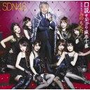 口説きながら麻布十番 duet with みのもんた(Type B)(CD+DVD) [ SDN48 ]