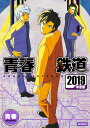 青春鉄道 2019年度版 (MFコミックス ジーンシリーズ) [ 青春 ]