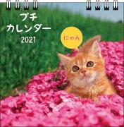 2021 にゃん プチカレンダー