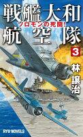 戦艦大和航空隊(3)