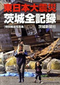 【楽天ブックスならいつでも送料無料】東日本大震災茨城全記録