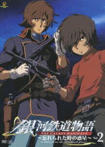 銀河鉄道物語 〜忘れられた時の惑星〜 Vol.2