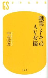 【送料無料】職業としてのAV女優 [ 中村淳彦 ]