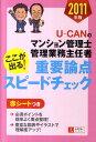 【送料無料】U-CANのマンション管理士管理業務主任者ここが出る!重要論点スピードチェック(20...