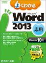 よくわかるMicrosoft Word 2013応用 Windows10/8.1/7対応 (FOM出版のみどりの本) [ 富士通エフ・オー・エム ]
