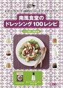 南風食堂のドレッシング100レシピ