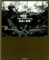 『澤田教一故郷と戦場』の画像