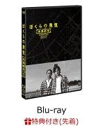 【先着特典】ぼくらの勇気 未満都市2017(キーホルダー型オリジナルピルケース付き)【Blu-ray】