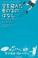 【バーゲン本】空を飛んだ男の子のはなしーマジカル・チャイルド3