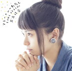 フレーフレーわたし (初回限定盤 CD+Blu-ray) [ 足立佳奈 ]