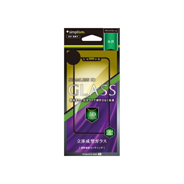 iPhone XS/X 立体成型シームレスガラス ブラック