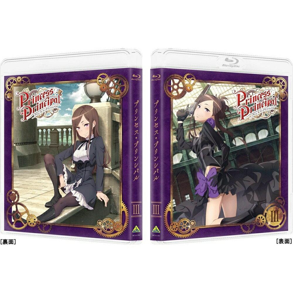 プリンセス・プリンシパル III(特装限定版)【Blu-ray】