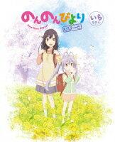 のんのんびより りぴーと 第1巻 【Blu-ray】