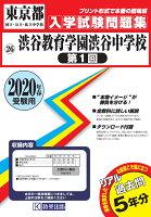 渋谷教育学園渋谷中学校(第1回)(2020年春受験用)