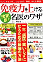 決定版!免疫力を上げる名医のワザ (TJ MOOK) [ 奥村康 ]