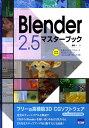 【送料無料】Blender 2.5マスターブック