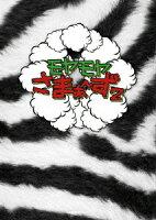 モヤモヤさまぁ〜ず2 DVD-BOX(VOL.10、VOL.11)