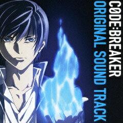 【送料無料】TVアニメ『コード:ブレイカー』オリジナルサウンドトラック [ 服部隆之 ]