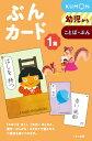 ぶんカード(1集)第2版 [ 公文公 ]