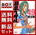 弱虫ペダル 1-49巻セット【特典:透明ブックカバー巻数分付き】