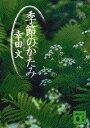 季節のかたみ (講談社文庫) [ 幸田 文 ]