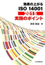 効果の上がるISO 14001 2015実践のポイント [ 吉田敬史 ]