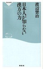 【送料無料】日本人が知らない漢方の力