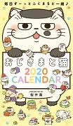 おじさまと猫卓上カレンダー(2020)